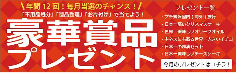 【ご依頼者さま限定企画】霧島片付け110番毎月恒例キャンペーン実施中!